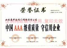 China AAA level quality trustworthy enterprise