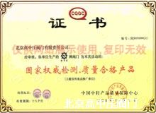 China Light Product Quality Assurance Center